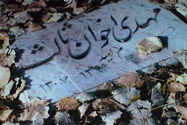 مقبره اخوان ثالث