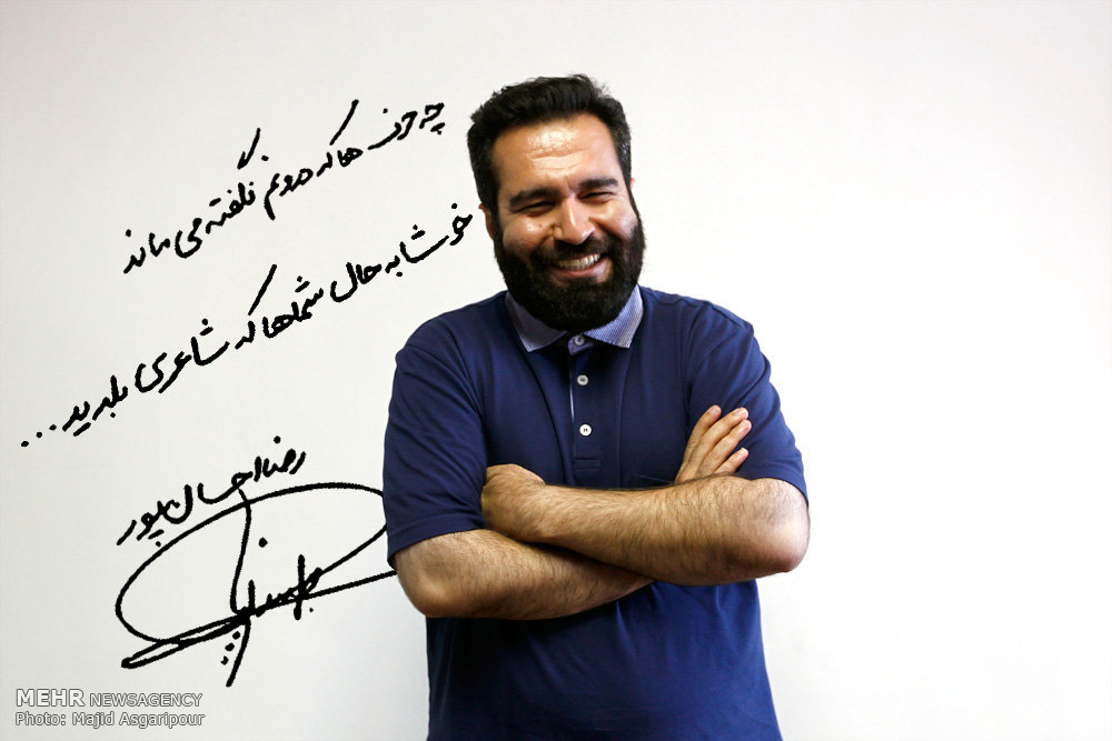 شعر طنز «به نام خدا» از رضا احسان پور