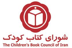 اعلام نامزدهای شورای کتاب کودک برای جایزه آستریدلیندگرن