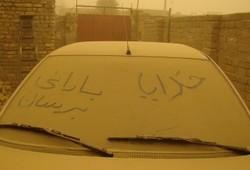 توفان، ۱۰۹ سیستانی را راهی بیمارستان کرد/ نمک بر زخم هامون