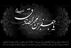 امام صادق(ع) در آیینه مکتوبات/ صفحاتی از زندگی شیخ الائمه