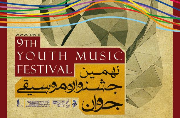 جوانان برگزیده موسیقی ایران معرفی شدند/ درخشش بچه های نواحی