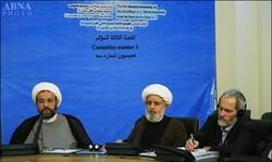 برگزاری کمیسیون تخصصی «رساله حقوق» همایش بین المللی امام سجاد(ع)