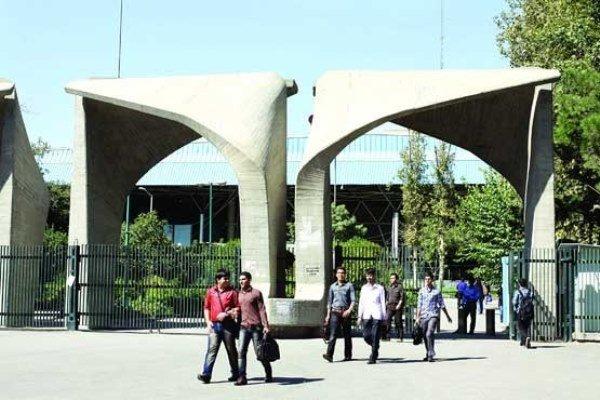 زمان آغاز سال تحصیلی دانشگاه تهران/ ثبت نام از ۷ شهریور