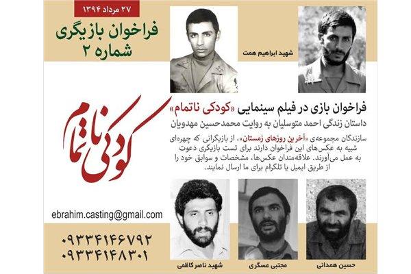 فراخوان تست بازیگری 96 دومین فراخوان «کودکی ناتمام» منتشر شد - خبرگزاری مهر ...