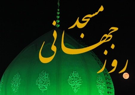 «مسجد» ۲۸ بار در قرآن ذکر شده است/ جایگاه مسجد در قرآن و روایات