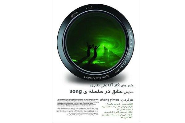 نمایشگاه عکس «عشق در سلسله سونگ» برگزار می شود