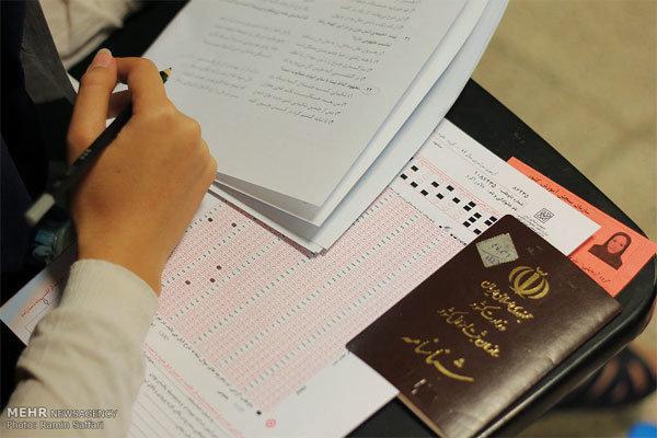 ثبت نام ۶۹ هزار نفر در آزمون دکتری ۹۵ / سه شنبه آخرین مهلت