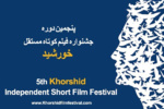 5th Khorshid Independent Short Film Festival to be held in Jan.
