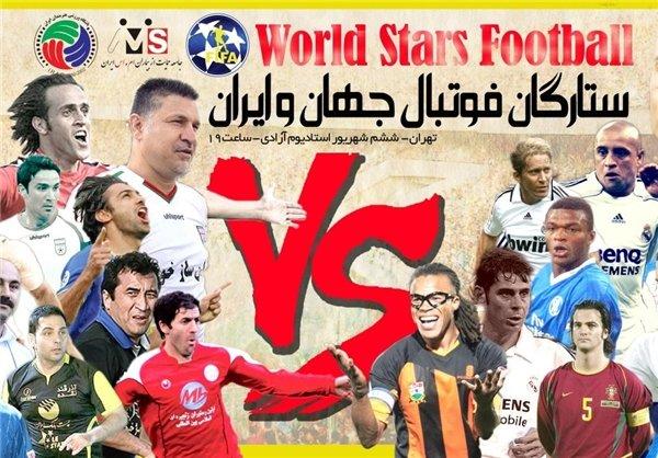 World football stars vs. Iranian stars for charity
