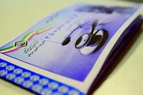 اعلام اسامی شعب کشیک تأمین اجتماعی در ایام تعطیلات نوروزی