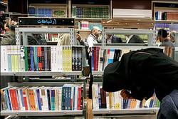 کتابفروشی کتاب فروشی
