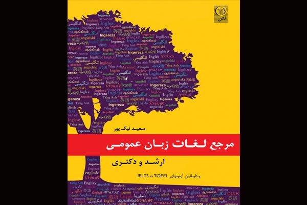 «مرجع لغات زبان عمومی» منتشر شد