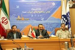 Satellite hub 'Homa' launched in Mashhad