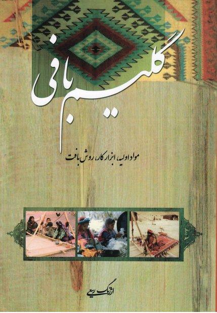 کتاب گلیم بافی