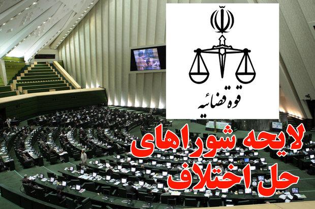 آخرین جزئیات لایحه شوراهای حل اختلاف