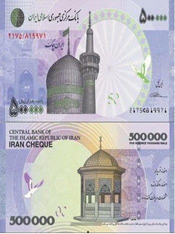 """تصميم جديد لـ """"50 الف"""" تومان يدخل السوق الايرانية اليوم"""