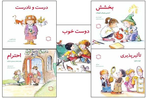 چاپ یک مجموعه داستان 5 جلدی برای بچه ها و پدرمادرها
