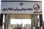 کمپ ناصر حجازی به دارایی های استقلال اضافه شد