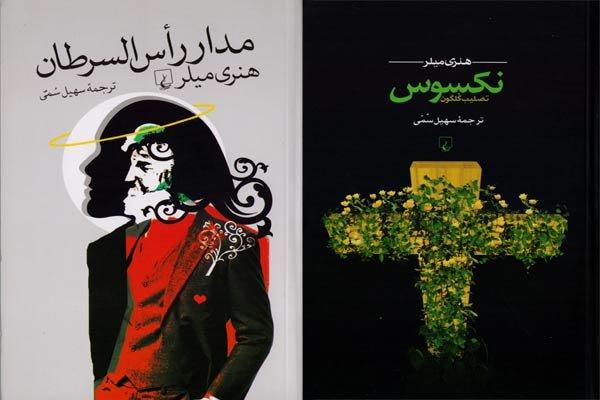دو اثر داستانی از هنری میلر با ترجمه سهیل سمی منتشر شد