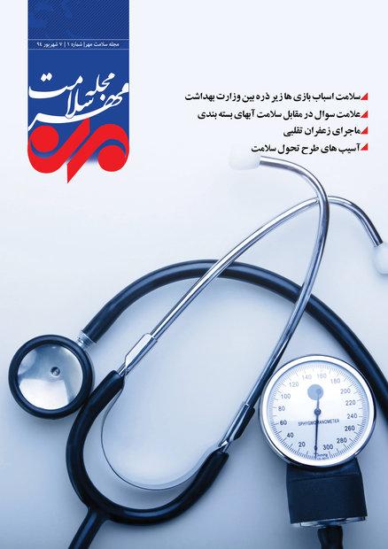 مجله سلامت