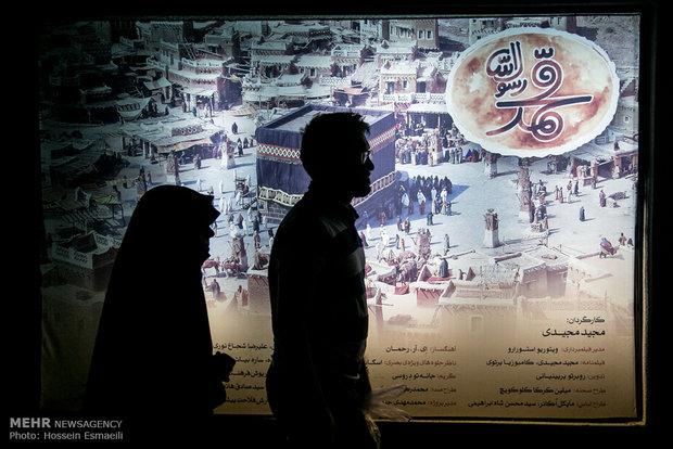 نمایش فیلم محمد رسول الله (ص)