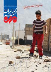 عکس مجله ایران 5