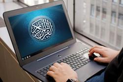 ماراتن تولید محتوای دیجیتال اسلامی برگزار میشود