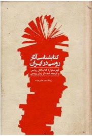 کتابشناسی آثار روسی در ایران