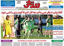 صفحه اول روزنامه ورزشی ۹ شهریور ۹۴