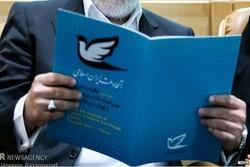 حزب اتحاد ملت ایران اسلامی