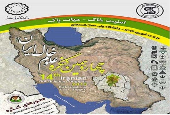 چهاردهمین کنگره علوم خاک ایران در رفسنجان آغاز شد