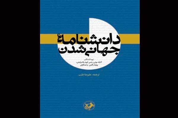 ترجمه «دانشنامه جهانی شدن» منتشر شد