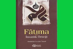 """""""Fatıma (s.a) İnsanlık Örneği"""" Kitabı Türkiye'de basılıp yayınlandı"""