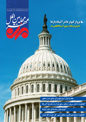 شماره هفتم مجله بین الملل مهر
