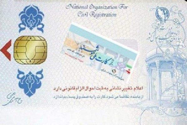 منوجان بهترین وضعیت صدور کارت ملی هوشمند در استان کرمان را دارد