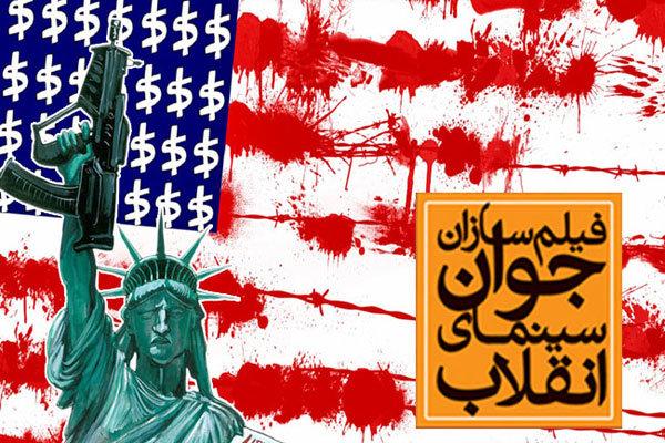 مخرجون ايرانيون يبحثون الانقلابات الأميركية في العالم