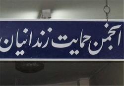 نیازمند کمک بیشتر خیرین به انجمن حمایت از زندانیان فارس هستیم