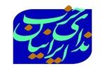 سومین کنگره حزب ندای ایرانیان ٥ مردادماه برگزار میشود