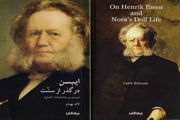 انتشار دو کتاب فارسی و انگلیسی درباره هنریک ایبسن
