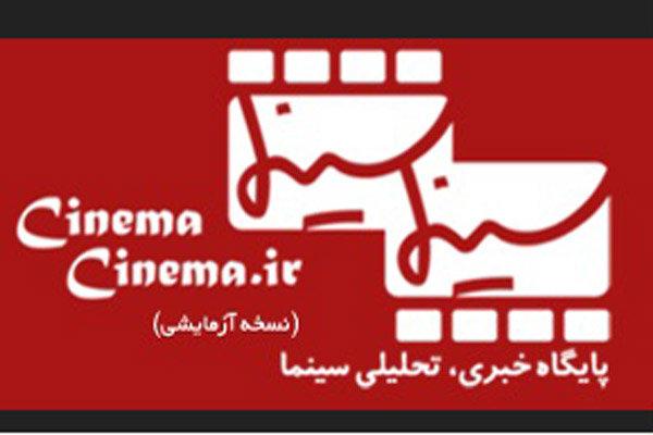 سایت خبری «سینماسینما» در روز ملی سینما متولد شد