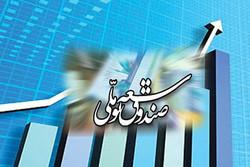 گلایه از سهم اندک قم در صندوق توسعه ملی/ مبادلات کالا افزایش یافت