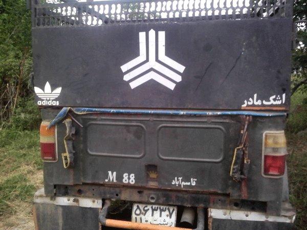 قاسم آباد گیلان