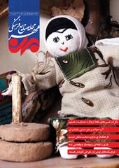 مجله صنایع فرهنگی شماره چهارم