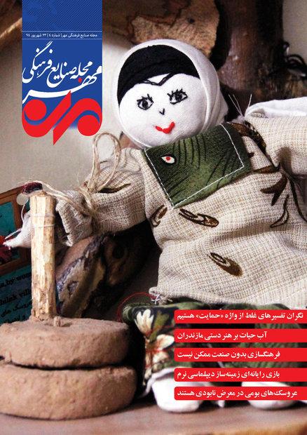 چهارمین شماره از مجله «صنایع فرهنگی» منتشر شد