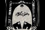 İran yapımı animasyon Londra'da ödül aldı