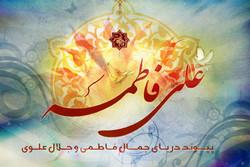 حضرت علی (ع) و حضرت فاطمہ (ع)کی شادی سب کو مبارک ہو