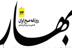 انتشار روزنامه «بهار» شنبه آینده ازسرگرفته میشود