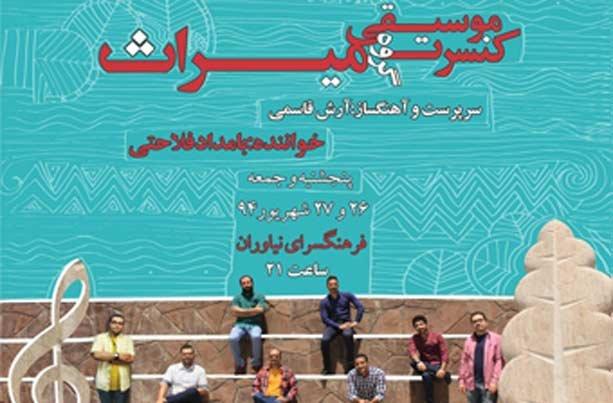کنسرت گروه «میراث» به مناسبت روز بزرگداشت شعر پارسی