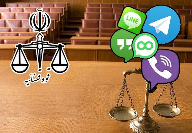 هشدار قوه قضائیه؛ حمله پیامرسانها به سبک زندگی ایرانیها
